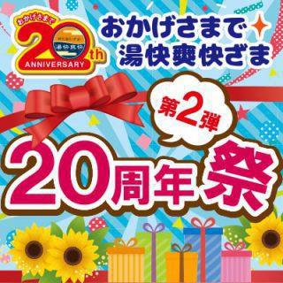 20周年祭 第2弾