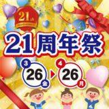 21周年祭