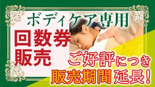 ボディケア専用回数券販売(期間延長)