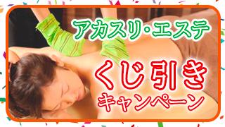 アカスリ・エステくじ引きキャンペーン